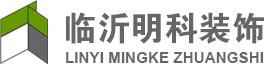 山东临沂市亮科装饰工程有限公司
